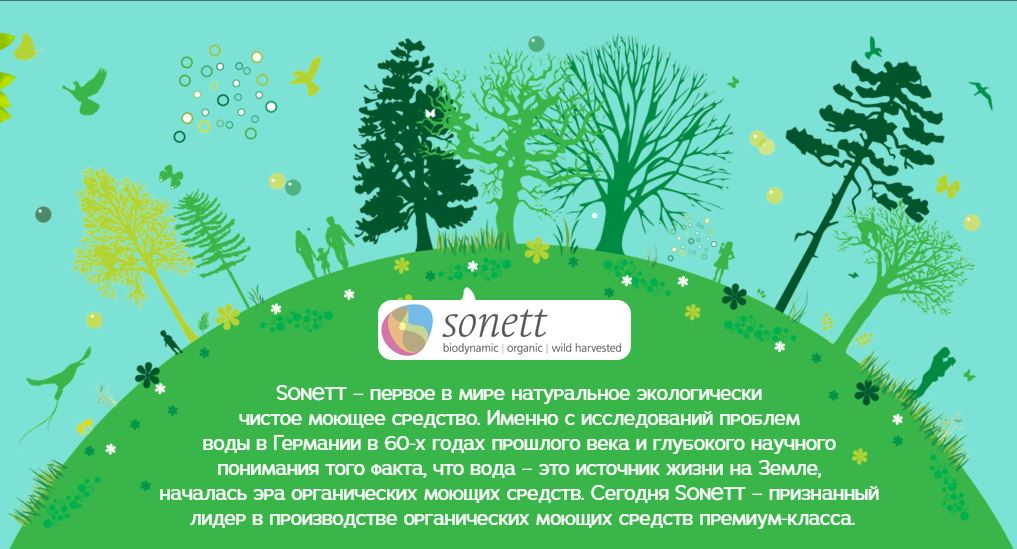 organicheskaya-bitovaya-himia