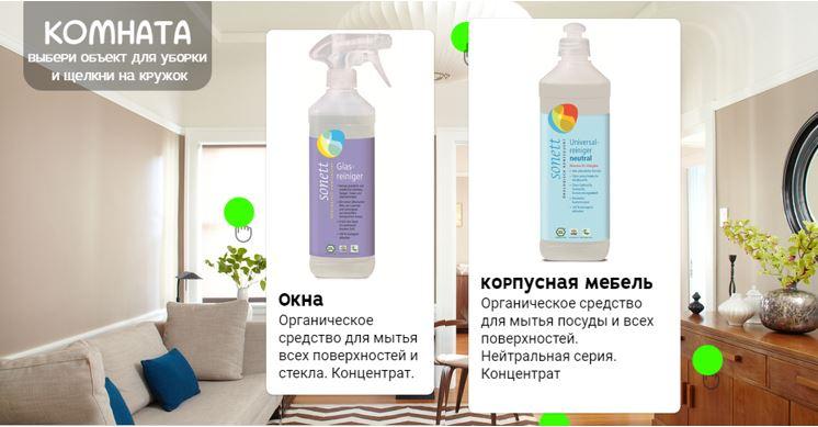 organicheskie-mouschie-spedstva